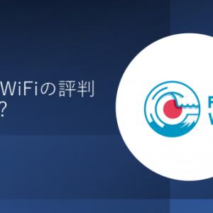 FUJI WiFiの評判は悪い?速度やデメリットを詳しく評価