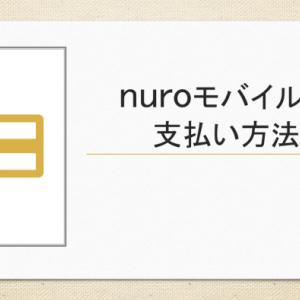 nuroモバイルの支払い方法とは?口座振替はNGだけどデビットカードは一部対応
