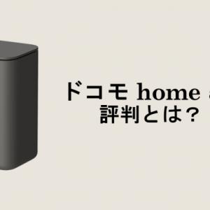 【完全評価】ドコモ home5Gの評判とは?デメリットや通信速度から分かるおすすめな人
