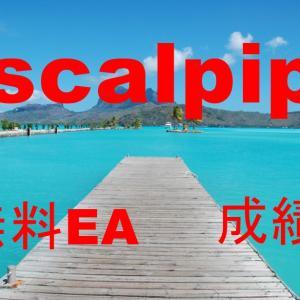 設定を自分で決める無料EA scalpip成績