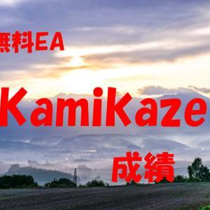 特徴を生かした運用結果 無料EA Kamikaze成績