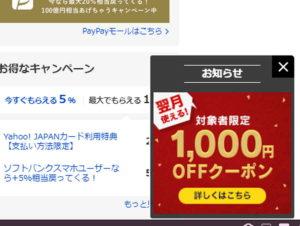 お米を最も安く買うたった一つの方法!Yahooショッピングのクーポンがおすすめ