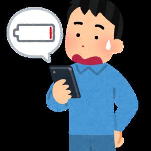 【iPhone】バッテリー減りが気になる方へ