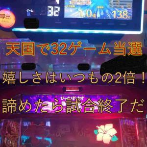 【沖ドキ】32ゲームで光ったときの嬉しさはいつもの2倍!諦めたら試合終了って事か…。