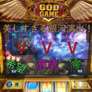 【ミリオンゴット~神々の凱旋~】銀河演出を出してきたった~!疑似連の最後はV揃いでお願いしやす!
