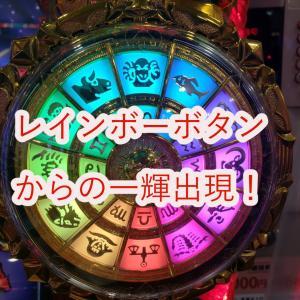 【聖闘士星矢~海皇覚醒~】65536の中段チェリーを通常時に引いてきた!→スルー狙いだったから九死に一生!だが…