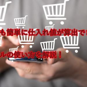 物販ビジネスの仕入れ値の出し方を初心者さんにも分かるように画像付きで解説!