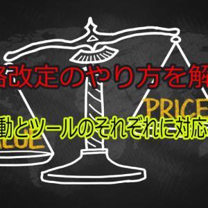 Amazon物販での価格改定とは?2つのやり方を図解付きで解説!