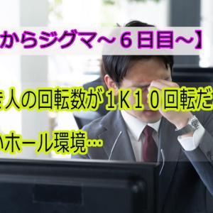 【今日からジグマ~6日目~】仕置き人を打ったら1K10回転だったんだけど…→いい加減にして欲しい!