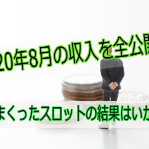 【2020年8月の収入を大公開】活動時間145時間で月収70万達成!