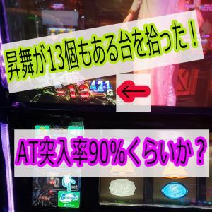 【北斗天昇】まさか昇舞13個のお宝台を拾えるなんて…→これで突破出来なければ帰宅レベル!
