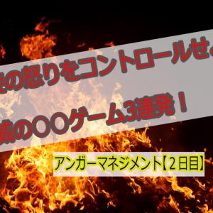 【凱旋】天井狙い3連発で○○ゲーム当選って遠隔か?…→目指せアンガーマネジメント!【2日目】