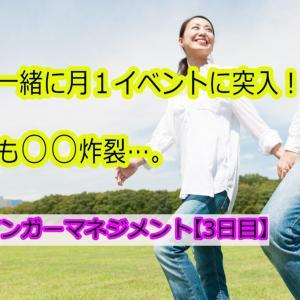 月1イベントに嫁と突入してきたはなし!→朝からアンガーマネジメントチャンス到来…【3日目】