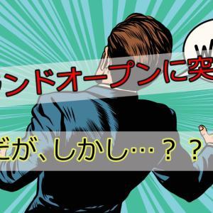 グランドオープンの店に突撃して○○しなかった男の1日!【専業生活3日目】