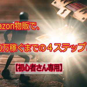 Amazon物販で月10万稼ぐまでのステップを解説!【初心者さん向け】