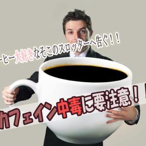 カフェイン中毒に注意!コーヒー飲み過ぎのスロッターは気を付けて!