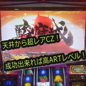 【バジリスク3】天井チャンスゾーンで駿府城を引いてきた!果たして高レベルのARTをモノに出来たのか?