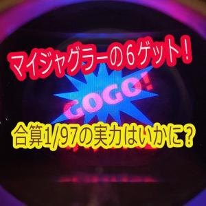 【マイジャグラー3】1000回転でレギュラー6回の台を拾ったら設定6だった稼働。→合算1/97の実力はいかに?