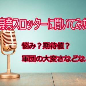 【パチスロ専業インタビュー】設定・エナ・パチの三刀流の男に色々聞いてきた!