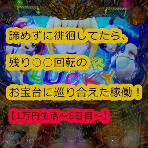【海物語4】抽選でコケるも残り66回転のお宝台をゲット!残り物には福がある理論はあると思います!