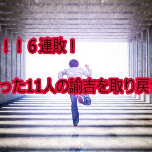 5連敗脱出成功!11人の失った諭吉を取り戻すべく立ち回った日!【1万円生活~7日目~】