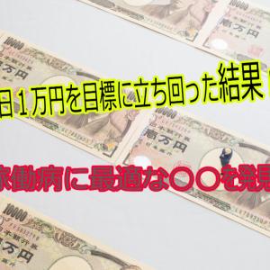 期待値1万円生活を実践して感じた3つの事とは?稼働大好きな方は必見です!!