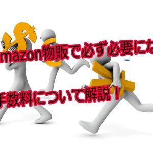 Amazon物販の手数料などを解説!【初心者用】