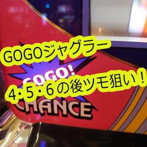 【GOGOジャグラー】特定日に4・5・6の後ツモ成功か?内容が素晴らしかったと自画自賛した日の稼働