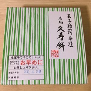 久寿餅(王子 石鍋商店)