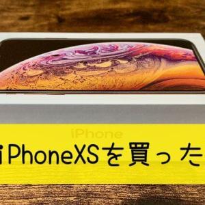 今更iPhonesXSを買った理由【iPhone 11より価格、デザイン◎】