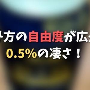 【レビュー】0.5%がお酒のある生活を変える!アサヒビアリーを飲んだ感想