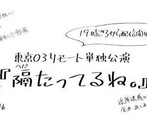 """東京03のリモート単独公演「隔たってるね。」から考える""""リモートネタ""""の可能性と課題"""