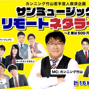 カンニング竹山が若手芸人を救済!「サンミュージック・リモートネタライブ」開催!!