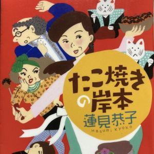 第8回大阪ほんま本大賞受賞「たこ焼きの岸本」は、終盤の展開にビックリ!大阪が満載で面白さが加速していく本です。