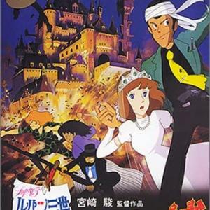 「ルパン三世 カリオストロの城」は不朽の名作。これを見ると必ず思い出す、子供からの質問とは?