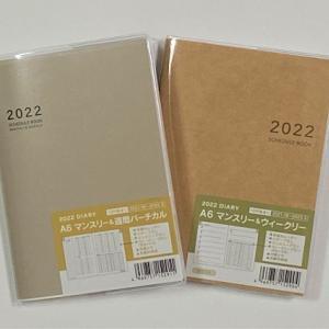 2022年のダイソーの100均手帳がすごい!「バーチカルタイプ」と「ウィクリータイプ」どちらも、もちろん100円(税抜)です。