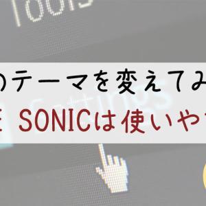 WPのテーマをCocoonからTHE SONICに変更したお話