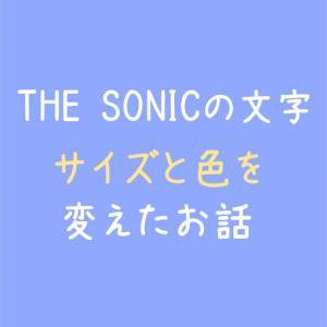 THE SONICの文字サイズや色を変えたお話【とっても簡単】