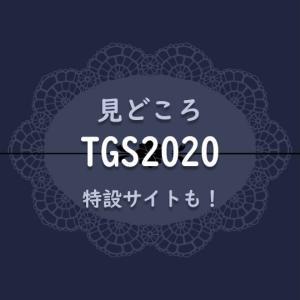 【TGS2020】史上初のオンラインで開催!【見どころも】