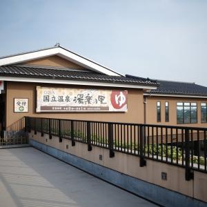 【 サウナ 】「国立温泉 湯楽の里」展望露天から多摩川と富士山を望む【 35 湯目 】