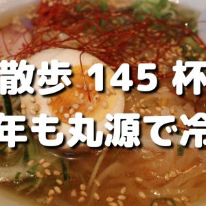 今年も丸源の冷麺【 145 杯目 】