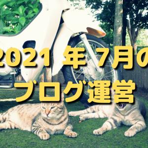 編集後記【 2021 年 7 月 】