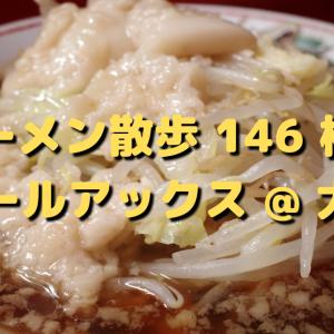 ザ・ラーメン スモールアックス @ 大井町【 146 杯目 】