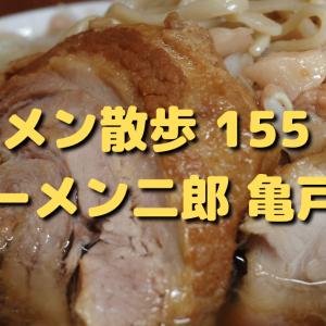 ラーメン二郎 亀戸店【 155 杯目 】