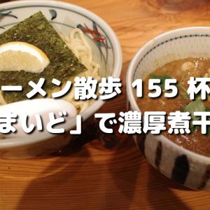濃厚煮干つけ麺「麺屋まいど」 @ 阿佐ヶ谷【 155 杯目 】
