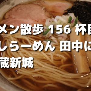煮干しらーめん 田中にぼる @ 武蔵新城【 156 杯目 】