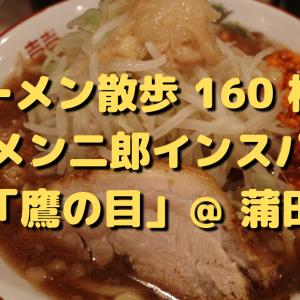 【 二郎インスパイア 】鷹の目 蒲田店 【 160 杯目 】