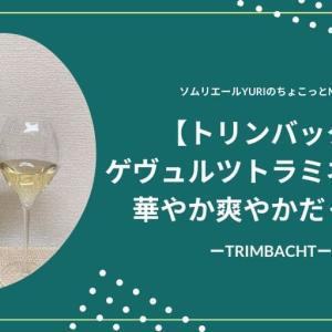 トリンバックのゲヴュルツトラミネールは、華やかさと爽やかのバランスが抜群でまた飲みたくなる!