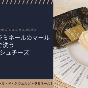 【フロマージュ・オン・マール・ド・ゲヴェルツトラミネール】激レアチーズ!ゲヴュルツトラミネールのウォッシュチーズを食した