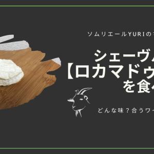 【ロカマドゥール】ってどんなチーズ?ケルシー地方で造られる小さなシェーヴルの秘密